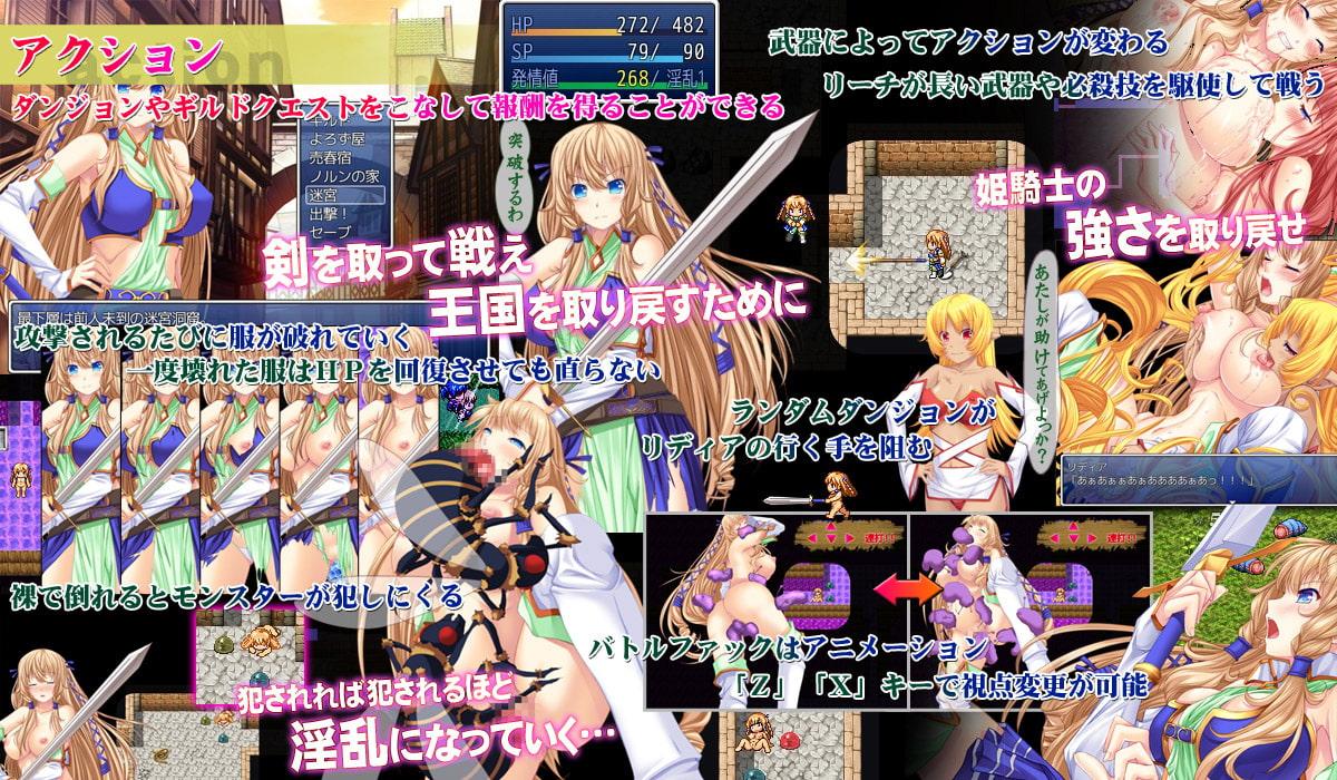 姫騎士リディア
