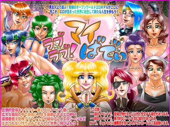 これぞDLsite版RPG風スカイリム!?「ラブラブ!マイばでぃ」