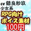 RPG向け素材集 少女向けボイス素材 by錯良紗玖