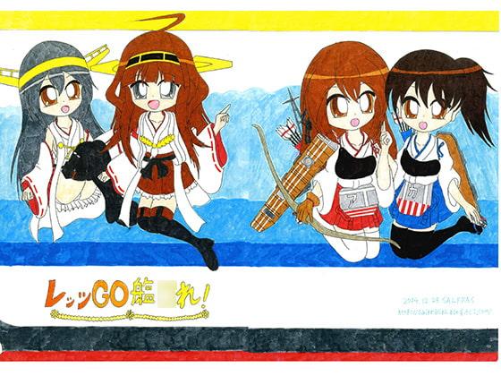 レッツGO艦○れ!
