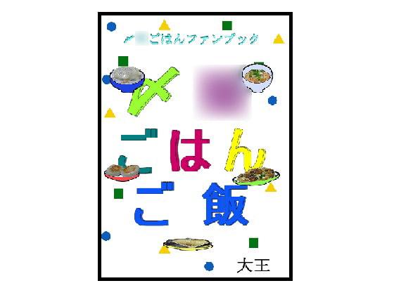 RJ150287 img main RJ150287 [150214][4コマ大王]〆○ごはんご飯