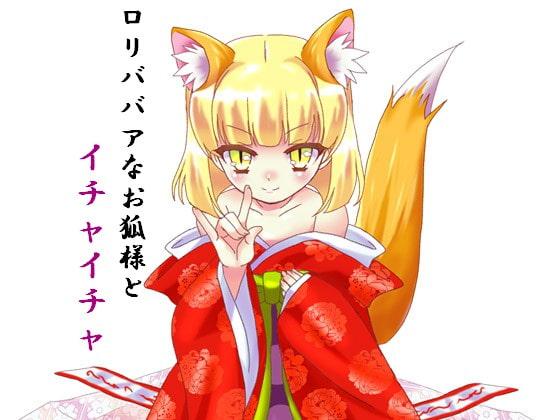 ロリババアなお狐さまとイチャイチャ