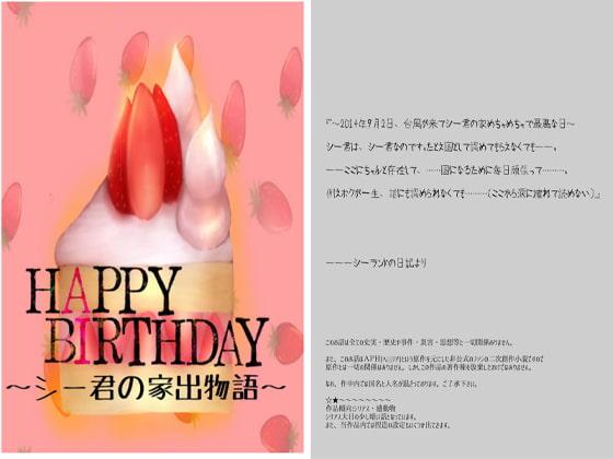 RJ150536 img main RJ150536 [150217][くろゆり楽団]HAPPY BIRTHDAY~シー君の家出物語~