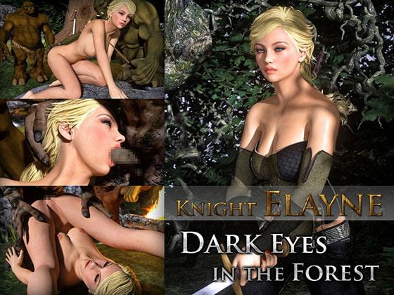 騎士 エレイン: 森の中の黒い瞳