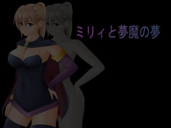 ミリィと夢魔の夢 Ver1.20