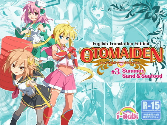 RJ151048 [20200707]Pure Soldier OTOMAIDEN #3.Summer, Sand and Seafood (English Edition)