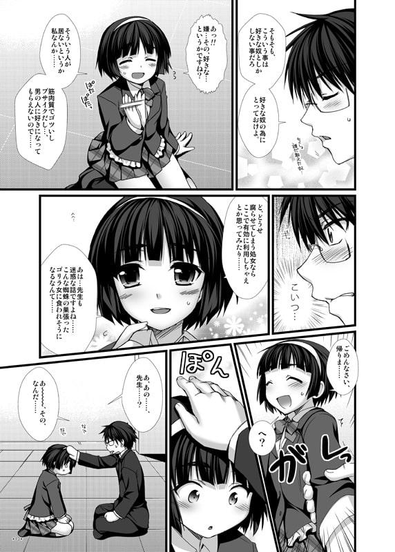 武道娘の落としかた~えきすぱーとになりました!6~ サンプル画像1