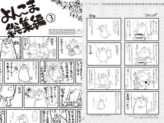 よんこま総集編3