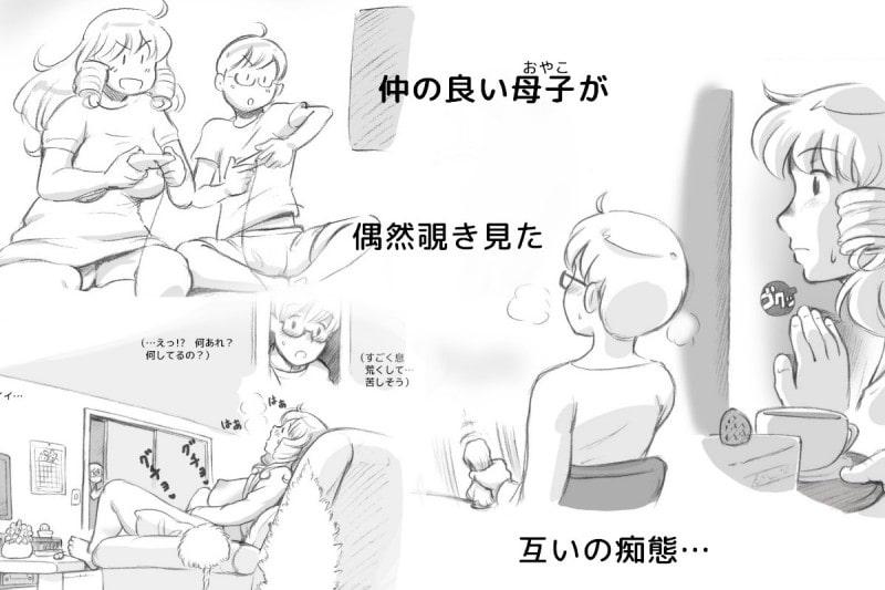 ママショタイム クリスマス編