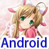 魔法少女沙枝Vol.3 Android版