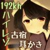[192kHz hifi] Mimikaki Relaxation Shop Michikusaya - Tabirako
