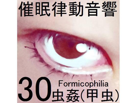催眠律動音響セット30 虫姦(甲虫)