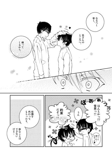 青エク雪燐ラブコメエロ漫画