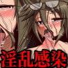 感染ウィルスで淫乱拡大(フルカラーコミック)
