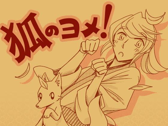 狐のヨメ!