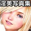 仮想少女淫美写真集 Vol.24