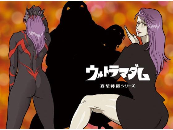 妄想特撮シリーズ ウルトラマダム6