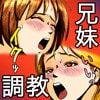 奴隷社員アナルマゾ調教3-営業編(接待にイキます!)