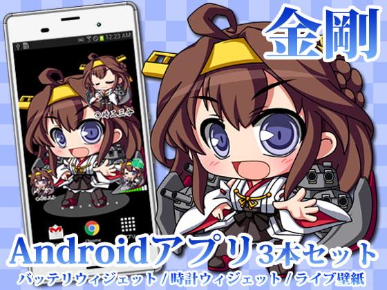 【艦○れ】Androidアプリ01【金剛】