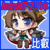 [KanC*lle] Android App [Hiei] [soukyu.net]