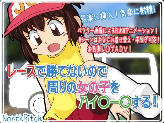 作品レビュー【レースで勝てないので周りの女の子をハイ○ー○する!】
