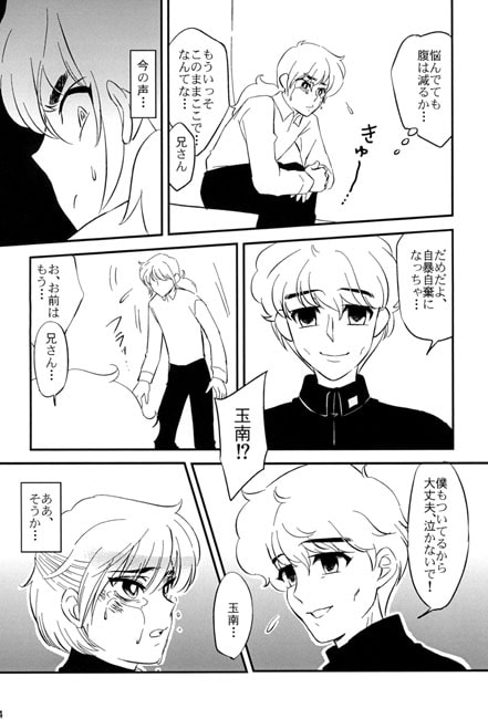 カーテンコール3~大東急ドリフ~