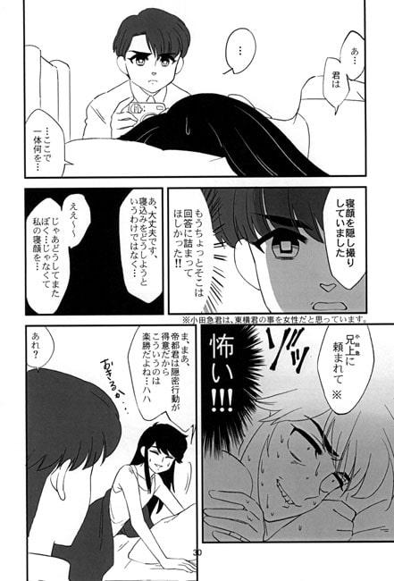 カーテンコール4~大東急ドリフ~