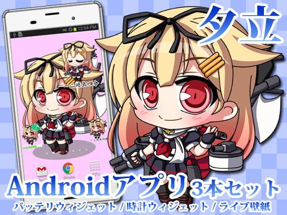 【艦○れ】Androidアプリ07【夕立】