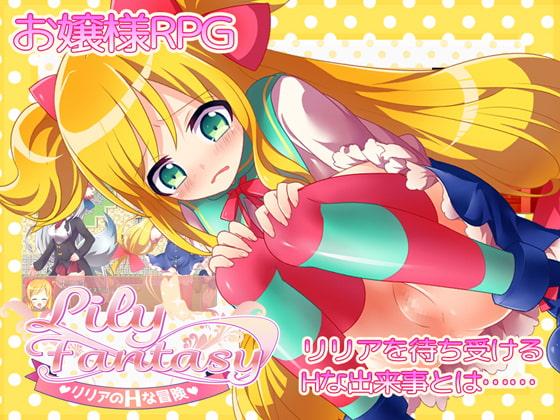 Lily Fantasy リリアのHな冒険 Ver.2.1.0
