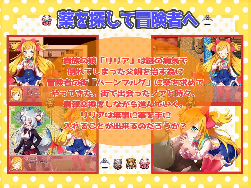 Lily Fantasy リリアのHな冒険