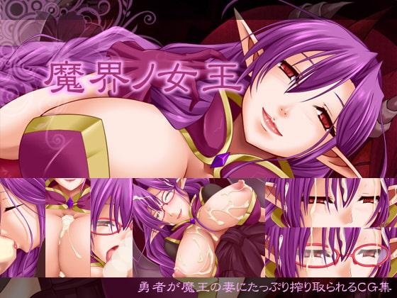 魔界ノ女王