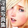 仮想少女淫美写真集 Vol.25