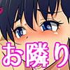お隣の加子ちゃん ~窓オナ女子○学生と覗き中年の交尾生活~