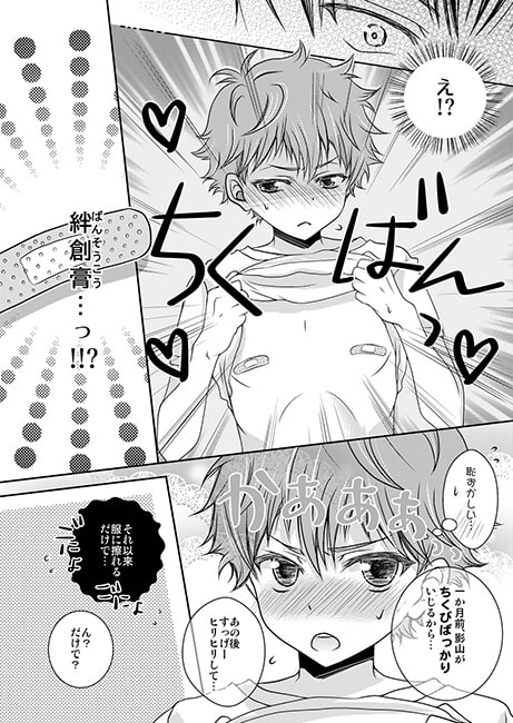 ハイキュー!!影日乳首責め本