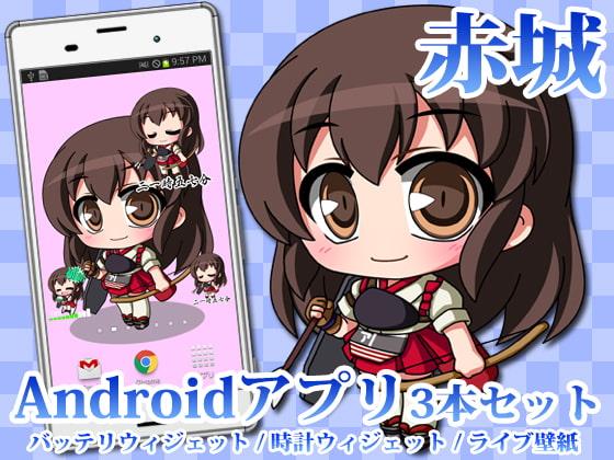 【艦○れ】Androidアプリ12【赤城】