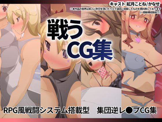 戦うCG集