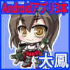 [KanC*lle] Android App [Taihou] [soukyu.net]