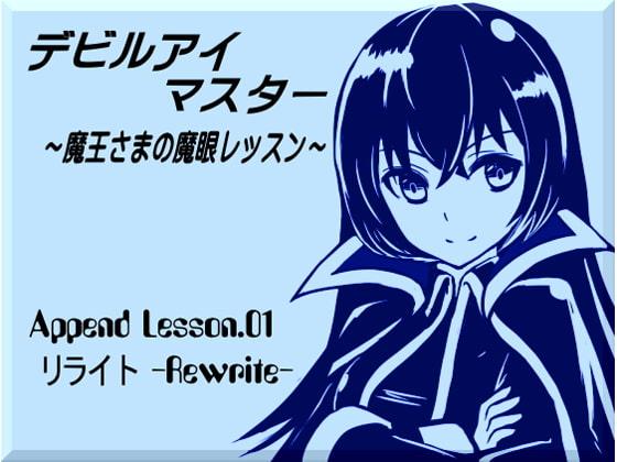 デビルアイマスターAppendLesson.01リライト-Rewrite-