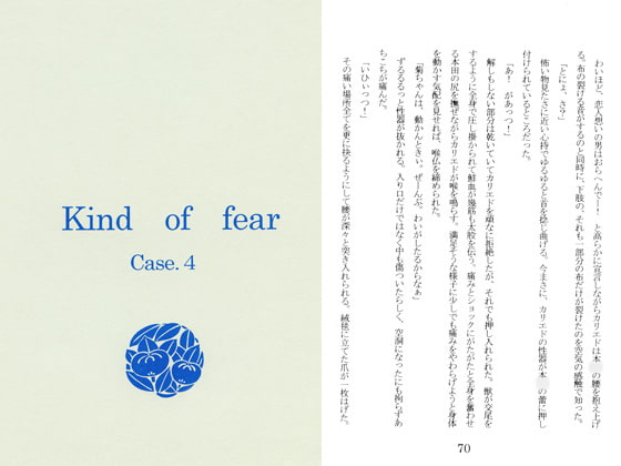 Kind of fear Case.4 [終夜]