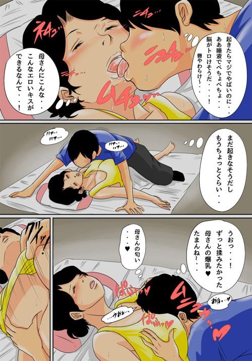 眠ったお母さんをヤリたい放題!