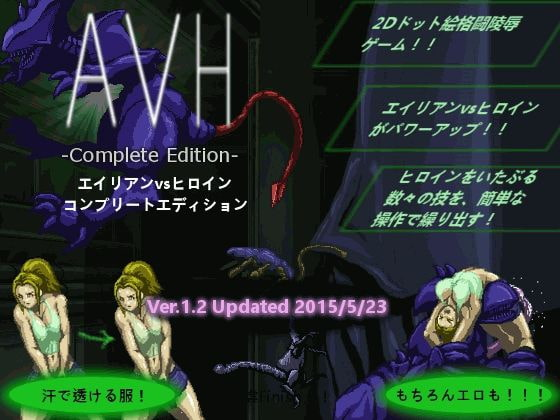 AVH-CompleteEdition-