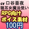 RPG向け素材集 気分屋の猫耳女魔法使い風ボイス素材 by口谷亜夜