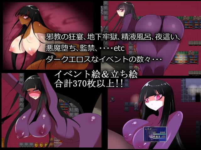 闇魔道士ユミナと堕落の宴 ~邪神教の終わらない夜~