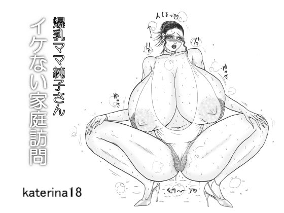 【ポイント10%還元】爆乳ママ純子さんイケナイ家庭訪問