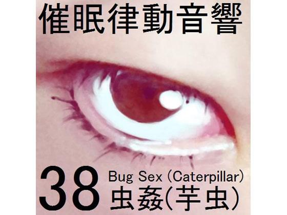 催眠律動音響セット38 虫姦(芋虫)