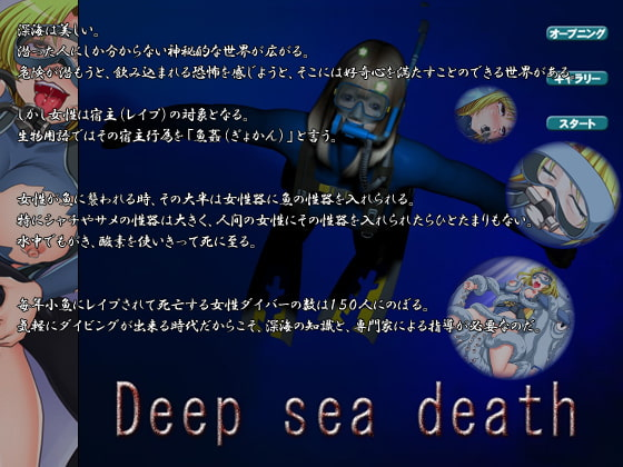 Deep sea death
