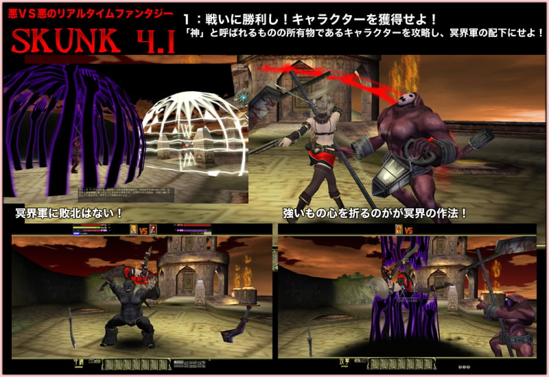 リアルタイム3D悪対悪の陵辱ダークファンタジー「SKUNK4.1」サイロスの灯台