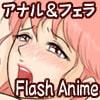 アナル&フェラ Flash Anime