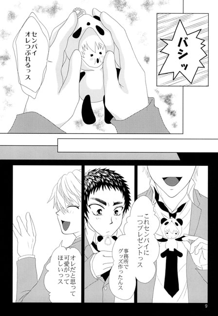 オレとキセとパンダ!?