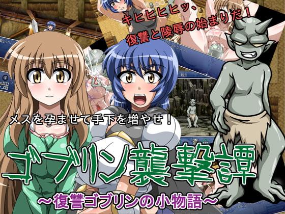 ゴブリン襲撃譚〜復讐ゴブリンの小物語〜パッケージ